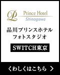 品川プリンスホテル フォトスタジオ SWITCH品川