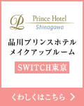 品川プリンスホテル メイクアップスタジオ SWITCH品川