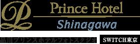 Prince Hotel Shinagawa 品川プリンスホテルフォトスタジオ SWITCH品川